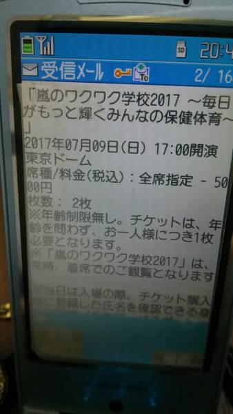 嵐のワクワク学校 東京ドーム 7月9日(日)17時2枚
