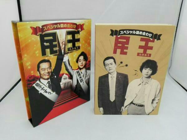 美品 民王スペシャル詰め合わせ DVD BOX 4枚組 遠藤憲一 菅田将暉 グッズの画像