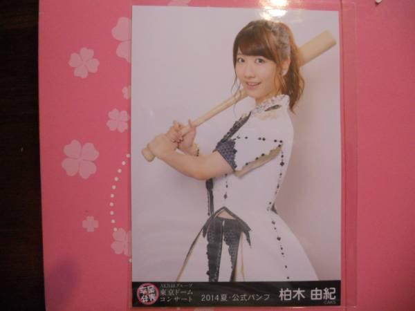 AKB NGT柏木由紀 東京ドーム 2014夏・公式パンフ 生写真  野球