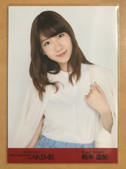 AKB48 NGT48 柏木由紀 documentary of AKB48 前売り特典 生写真