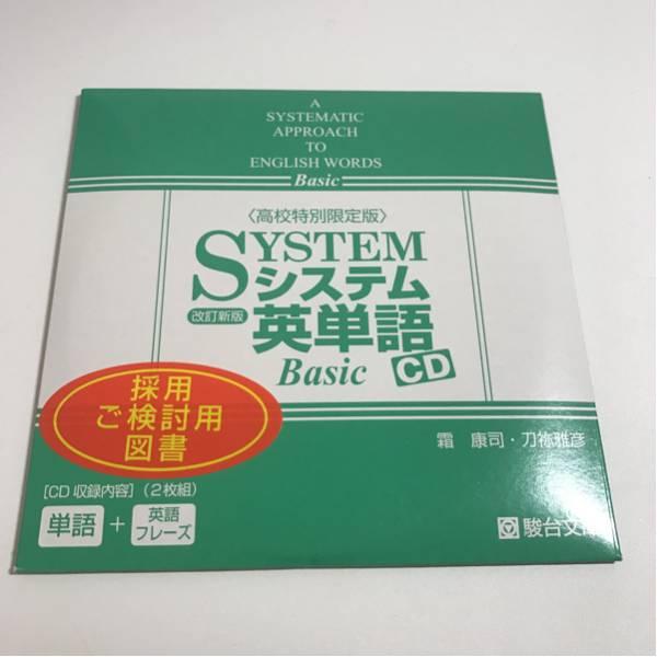 高校特別限定版 改定新版 システム英単語 Basic CD2枚組 駿台文庫_画像1