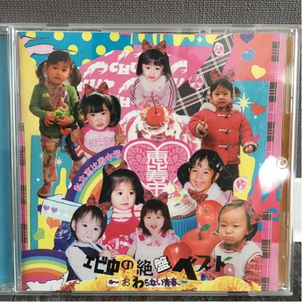 私立恵比寿中学 エビ中の絶盤ベスト ライブグッズの画像