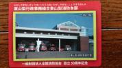 送料無料 消防カード 東山梨行政事務組合東山梨消防本部