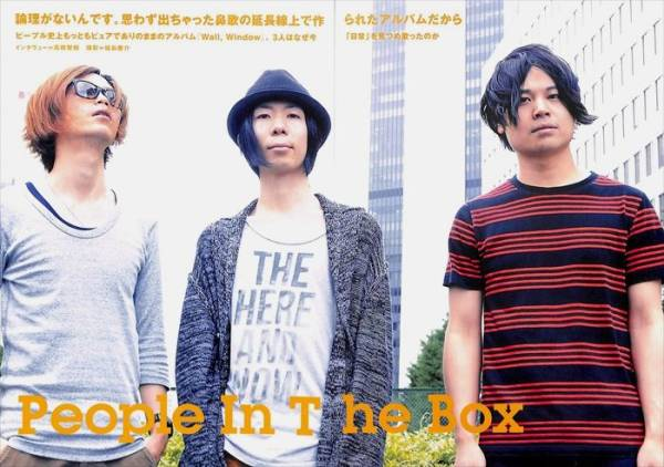 People In The Box ピープルイン ザ ボックス 切り抜き 82P 連載多数!★送料100円 @