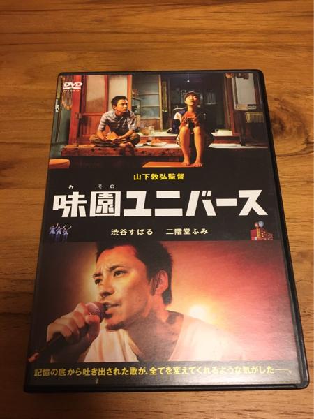 関ジャニ 渋谷すばる 二階堂ふみ 味園ユニバース DVD