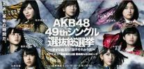 AKB48 49thシングル選抜総選挙 投票券50枚