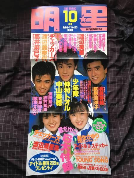 ○送料無料○ 非売販促明星ポスター 1987 10/. 少年隊 南野陽子 他