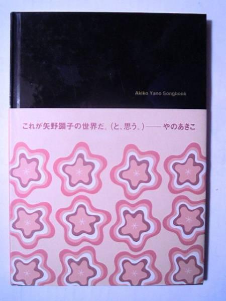 矢野顕子さとがえるコンサート2001パンフ~Akiko Yano Songook~森本美由起・柳原良平…♪ラーメンたべたい,春咲小紅,無風状態♪