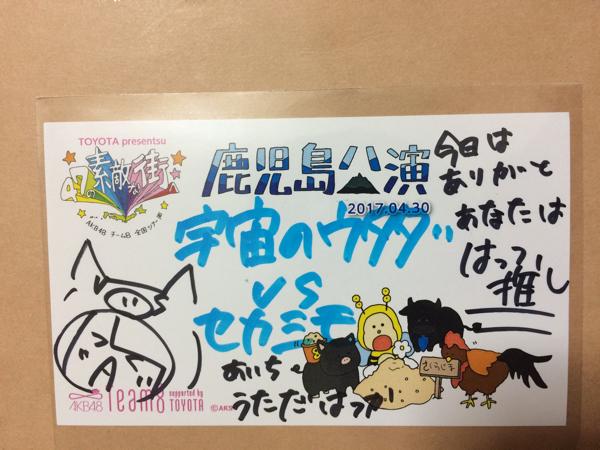 AKB48 歌田初夏 鹿児島公演 メッセージカード チーム8 c(検 生写真 ライブ・総選挙グッズの画像