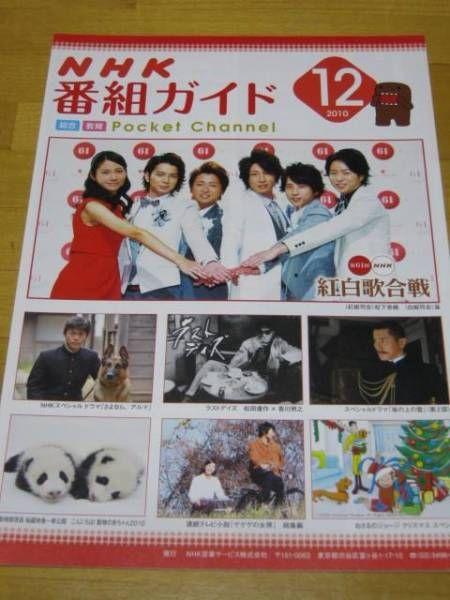 嵐・松下奈緒 nhk番組ガイド2010年紅白 櫻井翔大野智