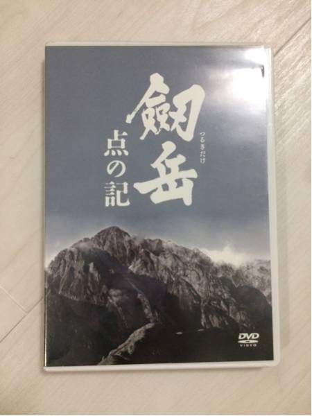 劒岳 点の記 メモリアルエディション版DVD 宮崎あおい 仲村トオル 香川照之 グッズの画像