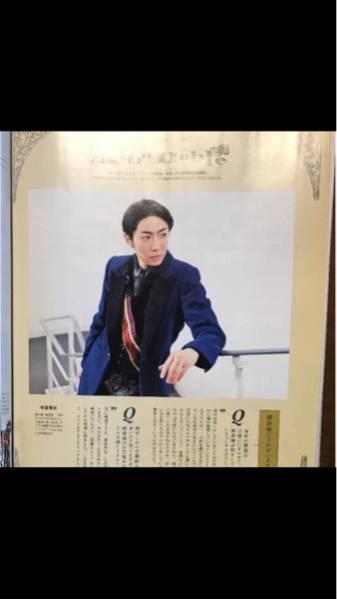 an・an (アンアン)最新号 相葉雅紀 切り抜き