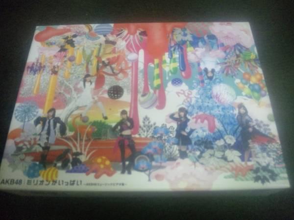 AKB48 ミリオンがいっぱい~AKB48ミュージックビデオ集~ 中古(古管理:13) ライブ・総選挙グッズの画像