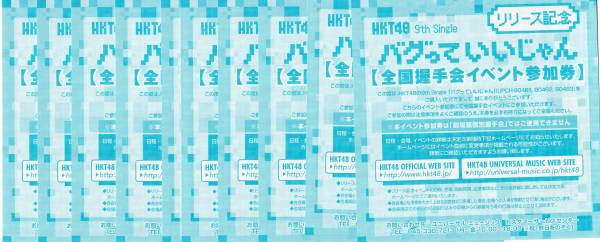HKT48 バグっていいじゃん 全国握手会参加券イベント 握手券 10枚セット