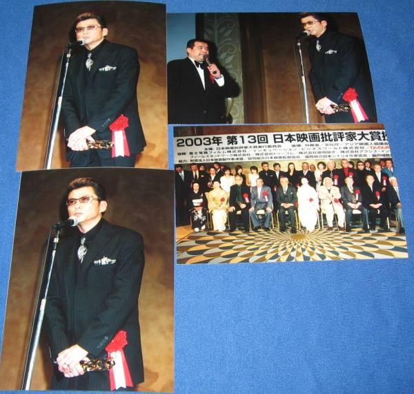 哀川翔  写真4枚    2003年日本映画批評家大賞