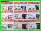 セブンイレブン フェア 引換 券 乃木坂46 商品引換券 2,637円分 スナック菓子 ヨーグルト パン コーヒー コーラ カフェオレ 野菜ジュース