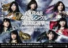 AKB48 49thシングル選抜総選挙 未使用投票券 60枚