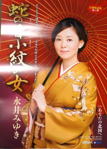 貴重! 未使用★永井みゆき★「蛇の目小紋の女」★告知ポスター