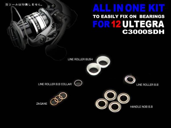 12 Ultegra C3000SDH for bearing addition kit wonderful