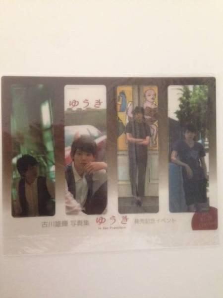 古川雄輝 写真集 ゆうきinSanFrancisco 発売記念イベント しおり 非売品 グッズ