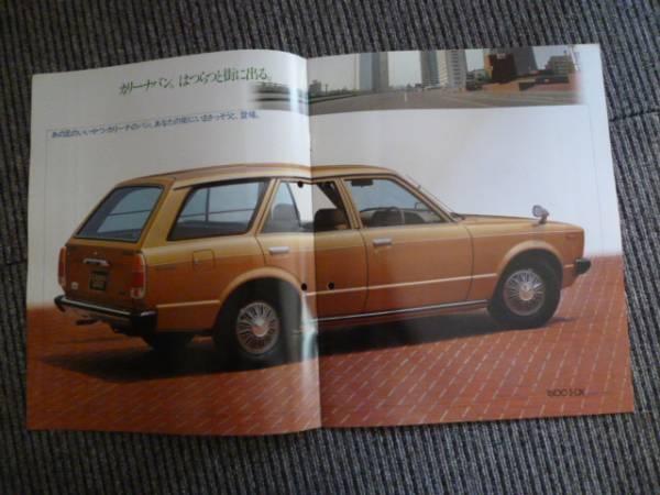 @当時物 トヨタ カリーナ バン 53年8月 14ページ TA16V/TA19V カタログ 希少 レア 旧車 国産 資料 高速有鉛_画像2
