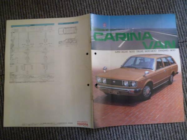 @当時物 トヨタ カリーナ バン 53年8月 14ページ TA16V/TA19V カタログ 希少 レア 旧車 国産 資料 高速有鉛_画像1