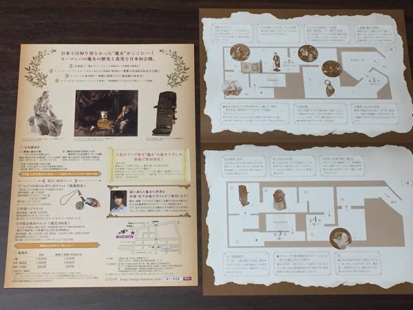 魔女の秘密展 ~ベールに包まれた美と異端の真実~ 大阪文化館・天保山 2015 展覧会チラシ 出品リスト_画像2