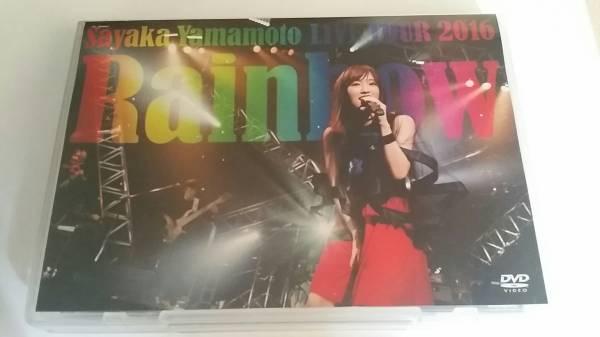 NMB★山本彩ライブツアー2016「Rainbowレインボー」DVD★一度のみ再生★即決!! ライブグッズの画像