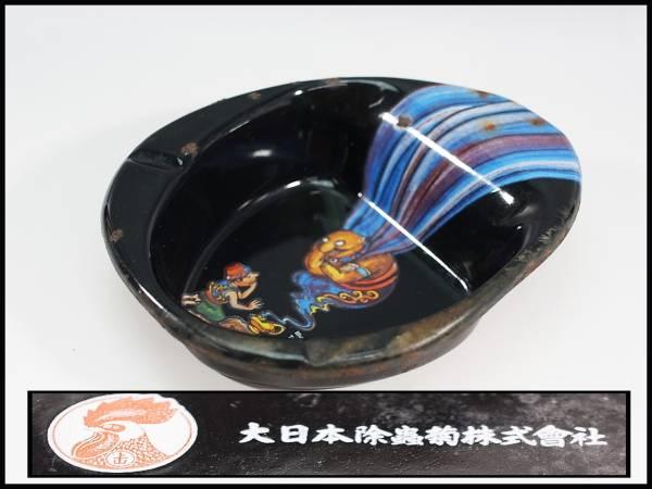 ■当時物 TOMI UNGERERの「アラジンと魔法のランプ」のイラスト入り 金鳥 大日本除虫菊株式会社 灰皿 企業物