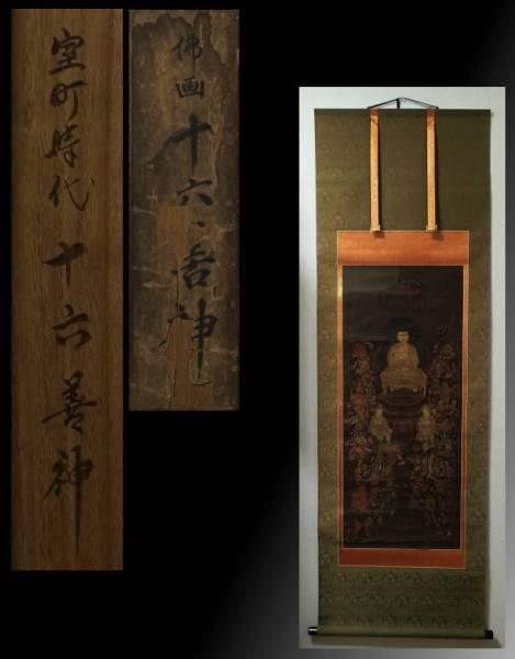 室町時代 古仏画 「十六善神 掛軸」 仏教美術品