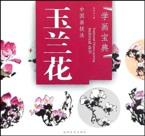木蓮 モクレン 学画宝典 中国画技法 水墨画の中玉蘭花の描き方