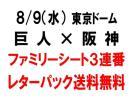 ★送料込★ 8/9(水) 東京ドーム 巨人×阪神 ファミリーシート3連番 ★
