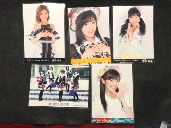 AKB48 渡辺麻友 生写真 5枚セット 劇場 リクアワ ライブ DVD 渡り廊下走り隊