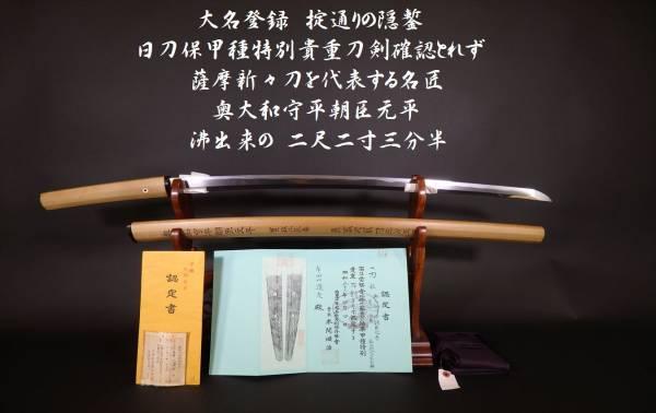 売切ります☆大名登録☆日刀保甲種特別貴重刀剣確認とれず☆掟通りの隠鏨☆薩摩新々刀を