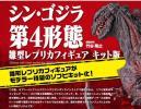 ◆ 新品 未開封 シン・ゴジラ 第4形態 雛型 レプリカ ◆ キット版 ◆ 海洋堂 ◆ 庵野秀明プロデュース ◆