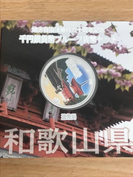 【1000円銀貨】地方自治施行60周年記念 1000円 和歌山県 プルーフ貨幣セット