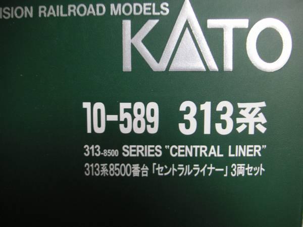 ★☆カトー 313系8500番台 セントラルライナー 3両セット_画像2