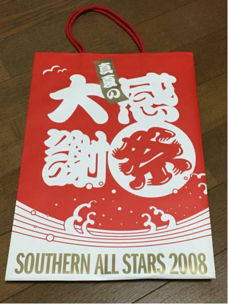 サザンオールスターズ 真夏の大感謝祭 2008 パンフレット 未開封