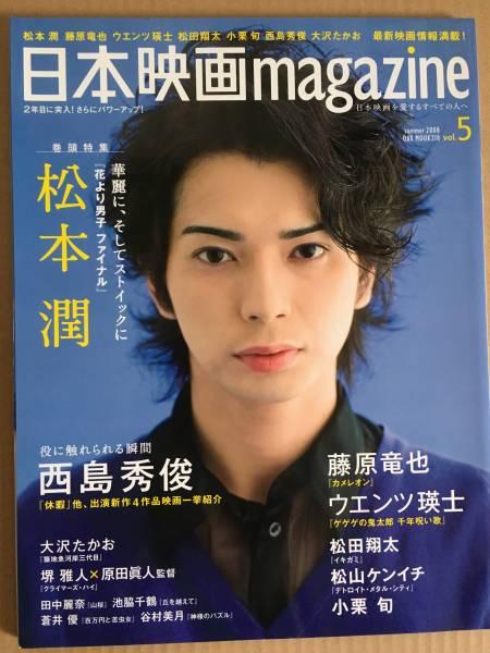 嵐★松本潤★日本映画magazine 2008.summer 西島秀俊