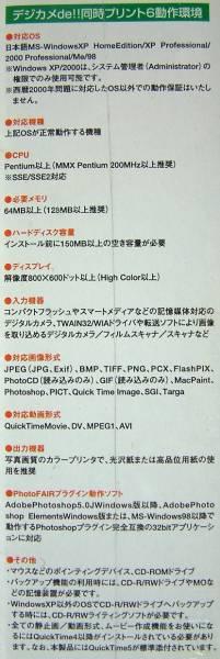 【1633】 4988617906150 A.I.Soft デジカメde!!同時プリント6 Yahoo!BB高速化 新品 DPEソフト 写真 補正 管理 Windows98 Meも対応 ヤフーBB_画像2