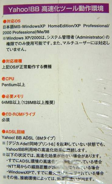 【1633】 4988617906150 A.I.Soft デジカメde!!同時プリント6 Yahoo!BB高速化 新品 DPEソフト 写真 補正 管理 Windows98 Meも対応 ヤフーBB_画像3