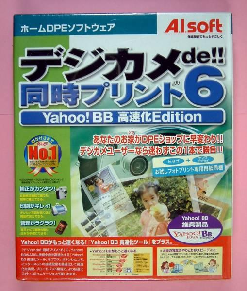 【1633】 4988617906150 A.I.Soft デジカメde!!同時プリント6 Yahoo!BB高速化 新品 DPEソフト 写真 補正 管理 Windows98 Meも対応 ヤフーBB_画像1