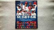 2016 MLB選手名鑑 全30球団コンプリートガイド スラッガー メジャーリーグ