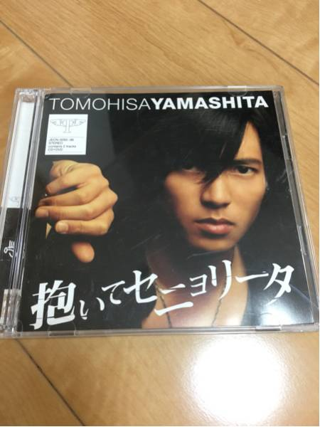 初回限定版☆CD+DVD 山下智久 抱いてセニョリータ シール付
