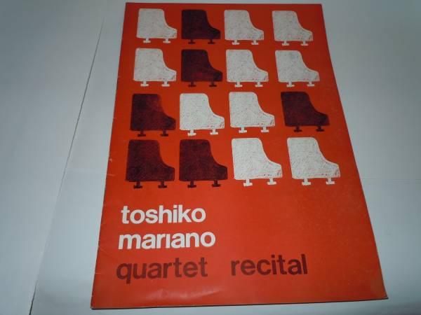 toshiko mariano quartet RECITAL  プログラム