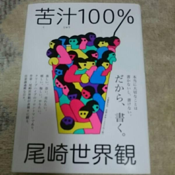 クリープハイプ尾崎世界観■苦汁100%■新品同様■送料無料 ライブグッズの画像