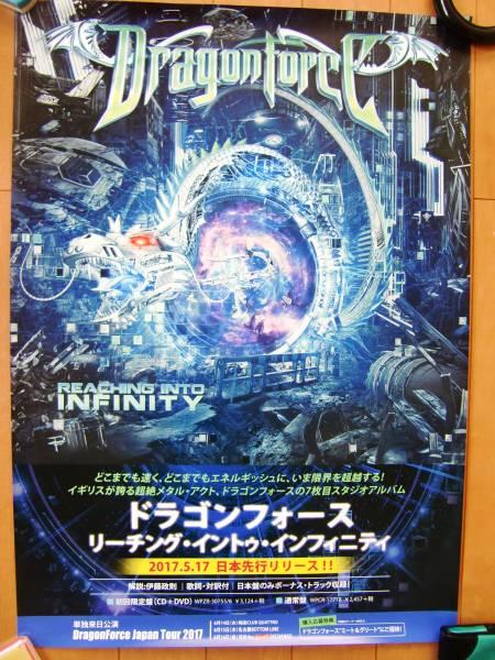 ドラゴンフォース★リーチング・イントゥ・インフィニティ★ポスター