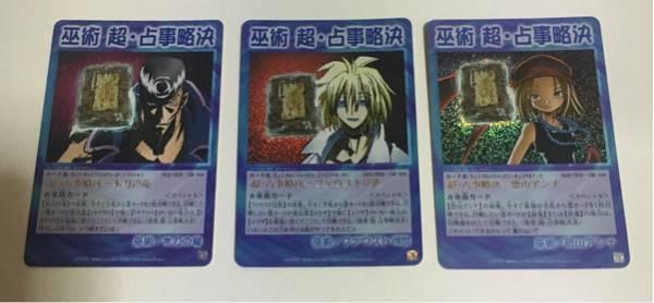 シャーマンキング カード 超占略決 アンナ ファウスト 木刀の竜 グッズの画像
