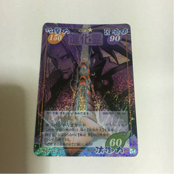 シャーマンキングキング カード 阿弥陀丸 グッズの画像