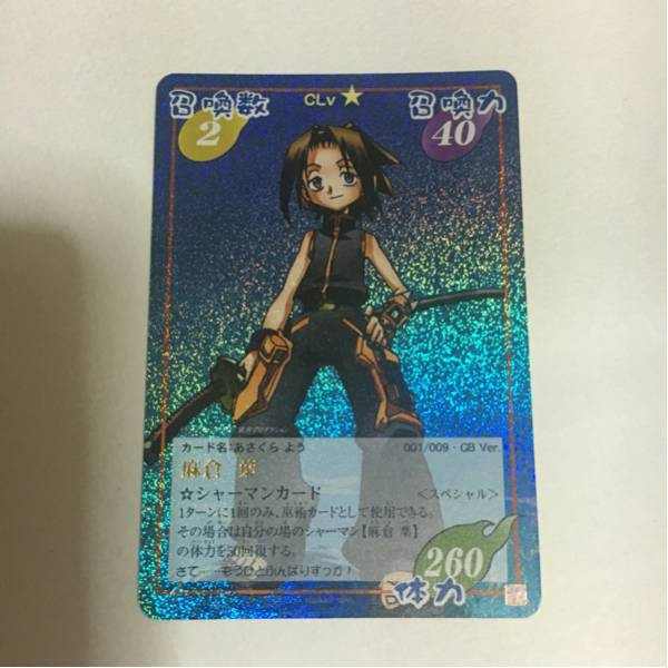 シャーマンキング カード 麻倉葉 グッズの画像